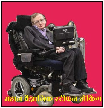 "महान वैज्ञानिक ""स्टीफन हॉकिंग"" की जीवनी | Biography of the great scientist ""Stephen Hawking"""