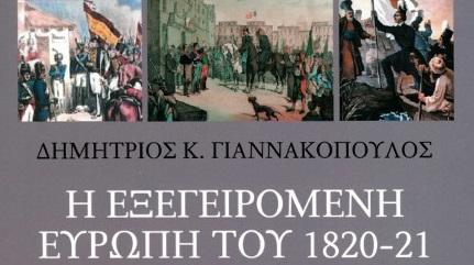 Παρουσίαση βιβλίου στο Ναύπλιο: «Η εξεγειρόμενη Ευρώπη του 1820-1821»