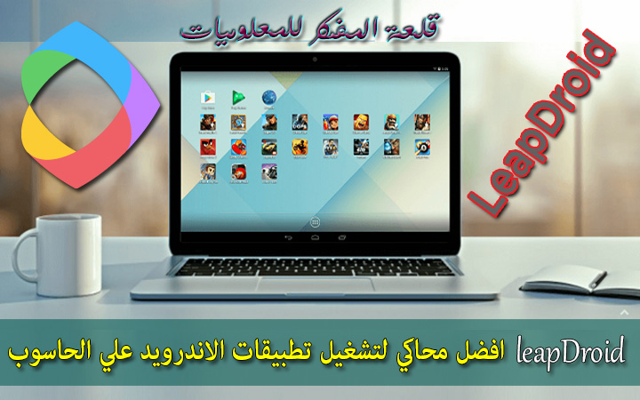Download leapdroid , Run Android applications in the computer