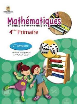 تحميل كتاب الرياضيات باللغة الفرنسية للصف الرابع الابتدائى 2017 الترم الثانى