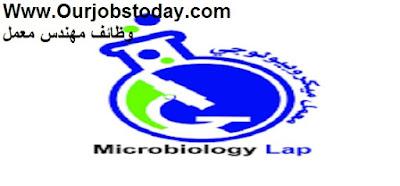 وظائف اليوم مهندس معمل مايكروبيولوجى للعمل فى مصانع المواد الغذائيه بالعبور