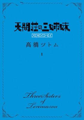 [Manga] 天間荘の三姉妹 スカイハイ 第01巻 [Tenmaso no Sanshimai Sukaihai Vol 01] Raw Download