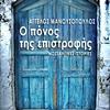 Ο πόνος της επιστροφής, Άγγελος Μανουσόπουλος