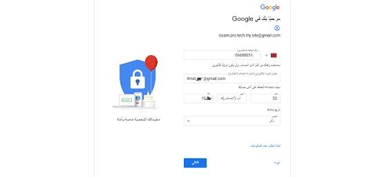 عمل ايميل جوجل جديد اضافة تاريخ الازدياد و الجنس