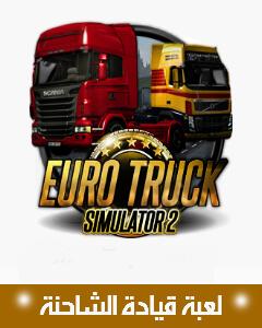 تحميل لعبة euro truck simulator 2 للاندرويد برابط مباشر،تحميل لعبة euro truck simulator 2 الأصلية للاندرويد،تحميل لعبة euro truck simulator 2 على هواتف الاندرويد،تحميل لعبة Euro Truck Simulator 2 اخر اصدار 2021،تحميل لعبة Euro Truck Simulator 2 اخر اصدار 2020،تحميل لعبة euro truck simulator 2 للاندرويد apk،تحميل لعبة Euro Truck Simulator 2 الأصلية،تحميل لعبة Euro Truck Simulator 2 اخر اصدار 2020 من ميديا فاير