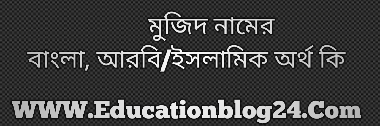 Mujid name meaning in Bengali, মুজিদ নামের অর্থ কি, মুজিদ নামের বাংলা অর্থ কি, মুজিদ নামের ইসলামিক অর্থ কি, মুজিদ কি ইসলামিক /আরবি নাম