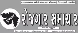 Download Gujarat Rojgar Samachar date 09012019