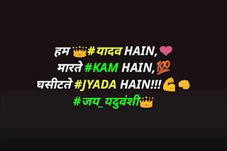 yadav whatsapp status