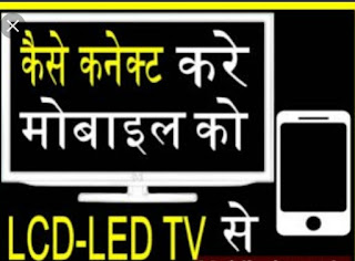 Android Phone Ko TV Se Kaise Connect Kare