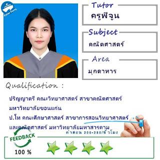 ครูพี่จูน (ID : 13606) สอนวิชาคณิตศาสตร์ ที่มุกดาหาร