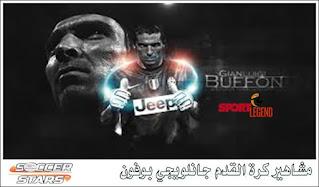 مشاهير كرة القدم جانلويجي بوفون