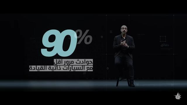احمد الشقيري وهو يعرض فيلم الاحسان في جزئه الاول