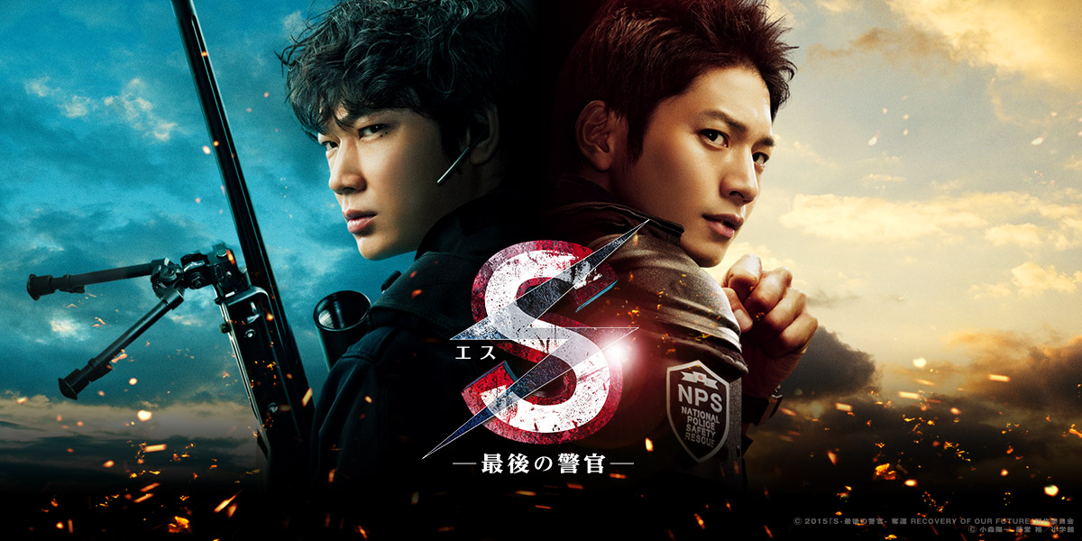 S The Last Policeman: Recovery of Our Future (2015) Subtitle Indonesia