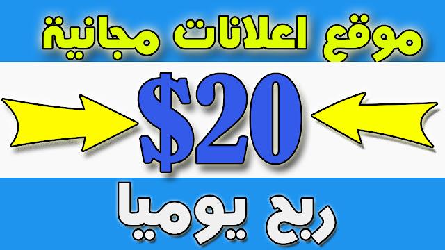 ربح 20 دولار يوميا موقع لوضع اعلانات مجانية وبداية الربح من الانترنت للمبتدئين