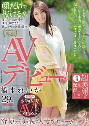 Bộ phim đầu tiên của em Hashimoto Reika nên xem [JUY-223 Hashimoto Reika]