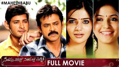 Seethamma Vakitlo Sirimalle Chettu (2013) Hindi Telugu Tamil 480p