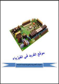 كتاب المكونات الإلكترونية والكهربائية وقراءة الخرائط pdf، كتب إلكترونيات برابط تحميل مباشر