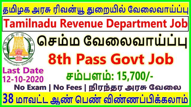 தமிழக அரசு வருவாய் துறையில் வேலைவாய்ப்பு | Tamilnadu Revenue Department Recruitment 2020 | 45 Vacancies