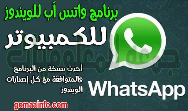 برنامج واتس آب للويندوز | WhatsApp for Windows 0.3.9309