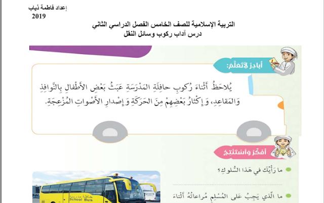 ورقة عمل آداب ركوب وسائل النقل للصف الخامس