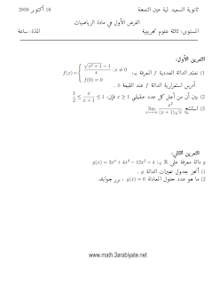 فروض الفصل الأول للرياضيات للسنة %D8%A7%D9%84%D9%81%D