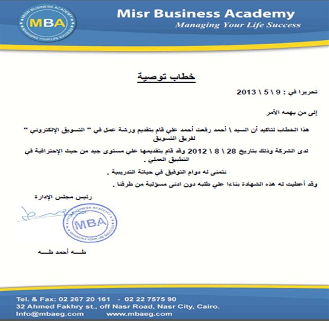 خطاب توصيه - تدريب طاقم العمل علي التسويق الالكتروني - مصر MBA
