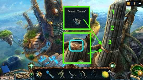 убираем камни и берем манускрипт  и фишку башни в игре затерянные земли 3