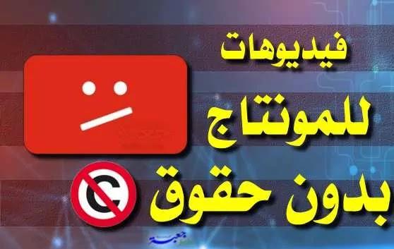 مواقع مجانية لتحميل الفيديوهات بدون حقوق