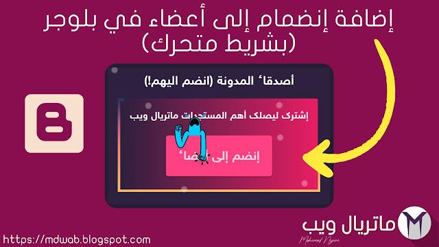 إضافة إنضمام إلى أعضاء في بلوجر (بشريط متحرك) إضافة بلوجر اضافة بلوجر اضافة بلوجر seo اضافة بلوجر يوتيوب اضافة بلوجر facebook اضافة بلوجر الى الفيس بوك اضافة بلوجر أكثر من رائعة اخر مواضيع على طريقة المربعات اضافة بلوجر مواقع التواصل الاجتماعي بلوجر اضافة اداة بلوجر اضافة سلايدر بلوجر اضافة زر اعجاب طريقة اضافة بلوجر اضافة بث مباشر بلوجر اضافة نص بلوجر اضافة مواضيع بلوجر اضافه مدونات بلوجر اضافة مدونة بلوجر اضافة شريط متحرك بلوجر شرح اضافة مدونة بلوجر الى محرك البحث yandex اضافة لمدونة بلوجر اضافة ساعة لمدونة بلوجر اضافة rss لمدونة بلوجر اضافة اعلانات لمدونة بلوجر اضافة شات لمدونة بلوجر إضافة أرشيف لمدونة بلوجر اضافة ترقيم لصفحات بلوجر اضافة قائمة بلوجر اضافة قوالب البلوجر كيفية اضافة قالب بلوجر طريقة اضافة قالب بلوجر اضافة فيسبوك بلوجر اضافة فيديو بلوجر اضافة فهرس بلوجر اضافة فلاش بلوجر اضافة جدول في بلوجر اضافة فيديو في بلوجر اضافة الاعلانات في بلوجر اضافة فهرس في بلوجر اضافة ادسنس في بلوجر اضافة صفحة فهرس بلوجر اضافة شريط اخباري على بلوجر اضافة اداة المتابعة على بلوجر اضافة زر تابعنا على بلوجر اضافة صفحة بلوجر اضافة صوت بلوجر إضافة ترقيم صفحات بلوجر اضافة مواضيع ذات صلة بلوجر اضافة شعار بلوجر اضافة شريط بلوجر اضافة سلايد شو بلوجر اضافة سكربت بلوجر اضافة سيو بلوجر اضافة سلايدر بلوجر اضافة ترقيم بلوجر اضافة ترجمة بلوجر كيفية اضافة تسميات بلوجر اضافة رسالة ترحيبية بلوجر اضافة سلايد شو تلقائي بلوجر بلوجر اضافة تدوينة اضافة بنر بلوجر اضافة محرك بحث بلوجر اضافة جوجل بلس بلوجر اضافة ووردبريس بلوجر اضافة اداة اتصل بنا بلوجر إضافة خريطة الموقع لمدونة بلوجر بشكل أنيق اضافة تعليقات الفيسبوك بلوجر 2016