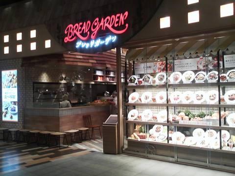 外観3 ブレッドガーデンmozoワンダーシティ店