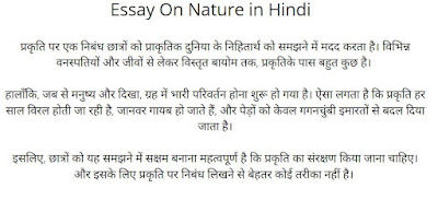 Essay On Nature in Hindi