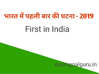 first-time-in-india-2019