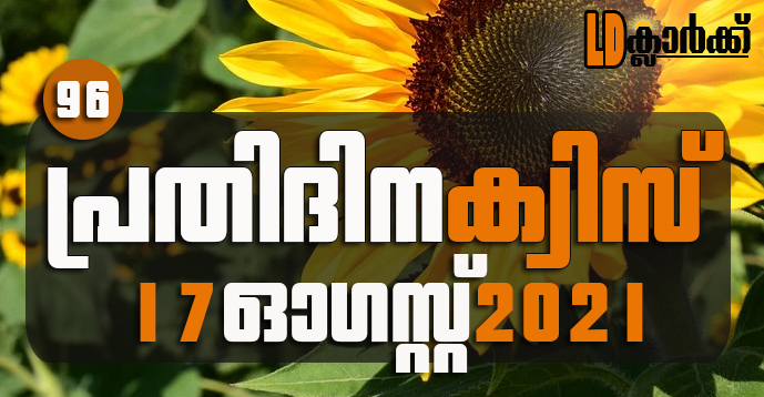 Kerala PSC | 17Aug 2021 | Online LD Clerk Exam Preparation - Quiz-96