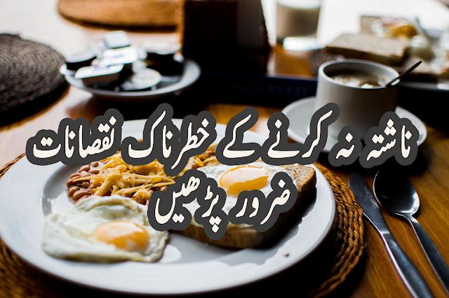 ناشتہ نہ کرنے کے خطرناک نقصانات