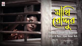 Makhi Roddur Lyrics | মাখি রোদ্দুর লিরিক্স | Subhamita Banerjee