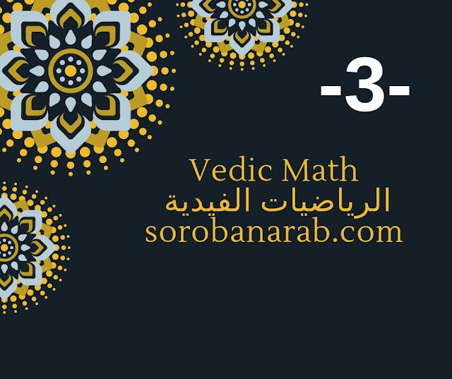 سلسلة الرياضيات الفيدية 3: الجمع باستعمال الطرح