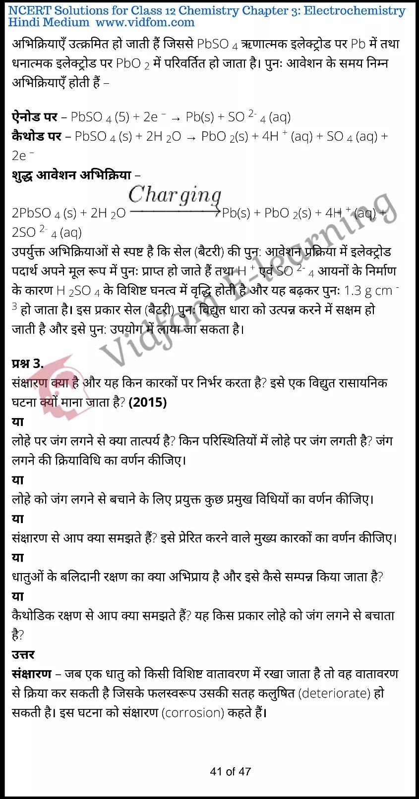 class 12 chemistry chapter 3 light hindi medium 41