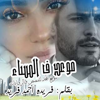 رواية موعد في المساء الكاتبه فريده احمد