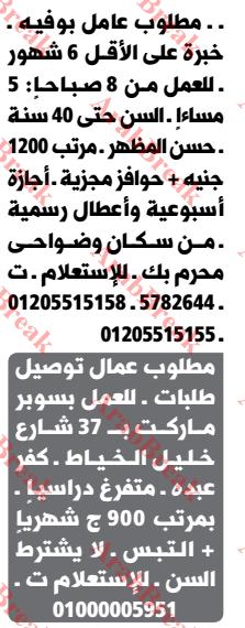 وظائف وسيط الاسكندرية -عامل بوفيه - عمال توصيل
