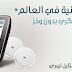جهاز قياس السكر بدون وخز | جهاز فري ستايل ليبري Freestyle Libre