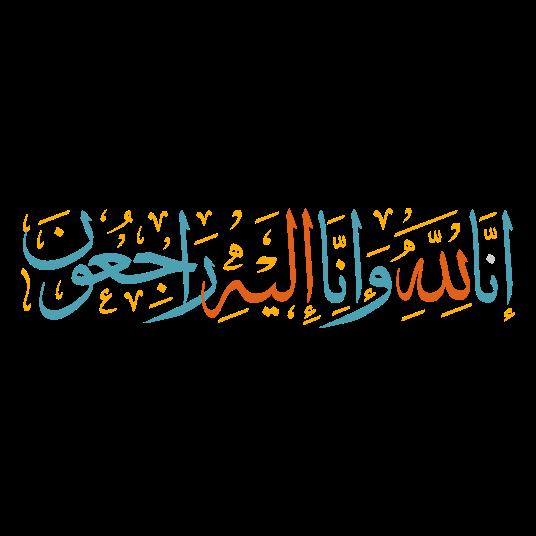 'iinaa lilah wa'iinaa 'iilayh rajieun arabic calligraphy islamic transparent illustration vector free download svg