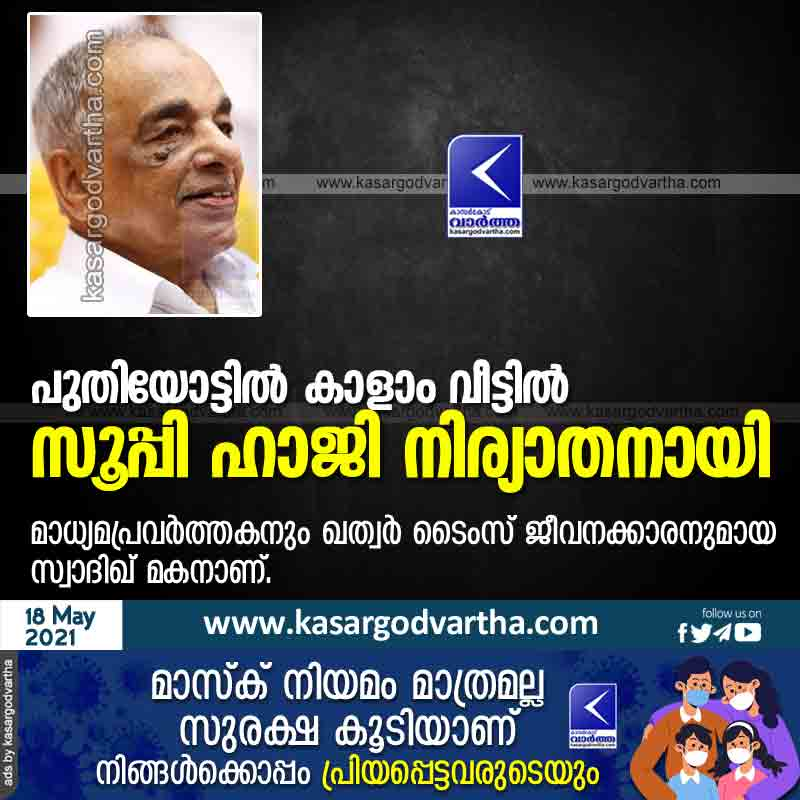Kasaragod, Kerala, News, Obituary, Soopy Haji of Puthiyottil passed away.