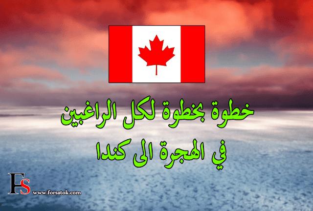 خطوة بخطوة لكل الراغبين في الهجرة الى كندا وماهي أفضل طريقة للهجرة إلى كندا عبر الدخول السريع الى كندا express entry