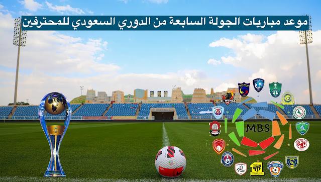 جدول مواعيد مباريات الجولة السابعة في الدوري السعودي للمحترفين 2021-2022