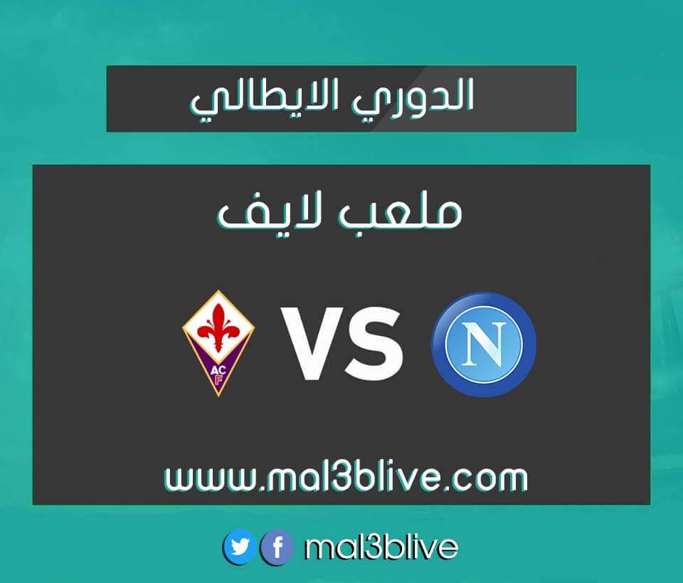 ملخص اهداف مباراة فيورنتينا ونابولي اليوم الموافق 2021/05/16 في الدوري الايطالي
