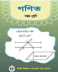Class 7 Math Book Solution |সপ্তম শ্রেণির গণিত সমাধান pdf | সপ্তম শ্রেণির গণিত সমাধান pdf |  সপ্তম শ্রেণির গণিত গাইড pdf