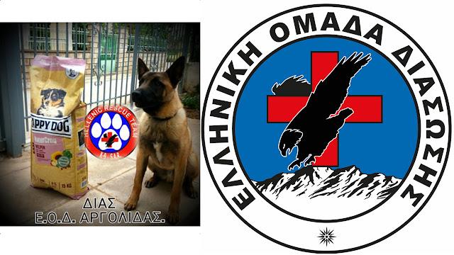 Ένας ΔΙΑΣ για την Ελληνική Ομάδα Διάσωσης Αργολίδας