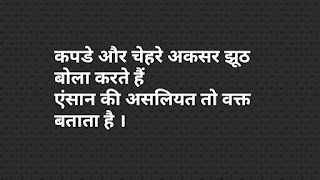 Matlabi Shayari in Hindi