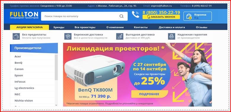 Мошеннический сайт fullton.ru – Отзывы о магазине, развод! Фальшивый магазин