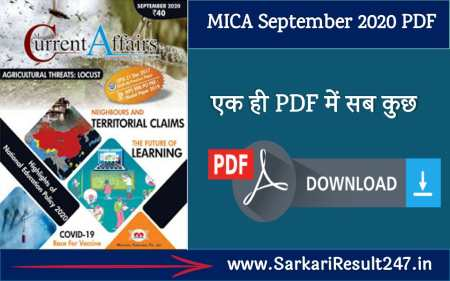 [MICA] Mahendra Guru MICA September 2020 PDF | महेंद्रा गुरु सितम्बर 2020 करेंट अफेयर्स
